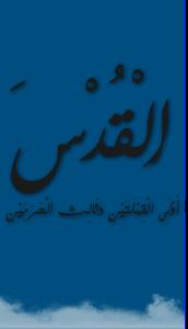 AL-Quds wallpapers